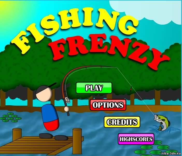 играть в опасная рыбалка